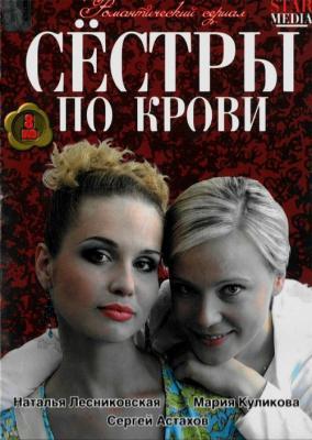 Сёстры по крови (2006)