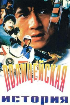 ����������� ������� / Police story [Remastered] (1985)  BDRip 1080p | HEVC 10 bit