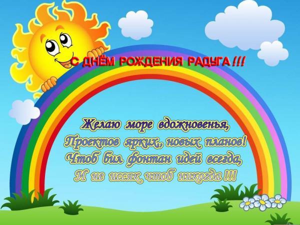 Радуга для именинницы! 2360f5c37ab1af06f389cfad97e7833f